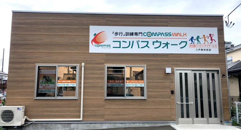 コンパスウォーク八戸新井田