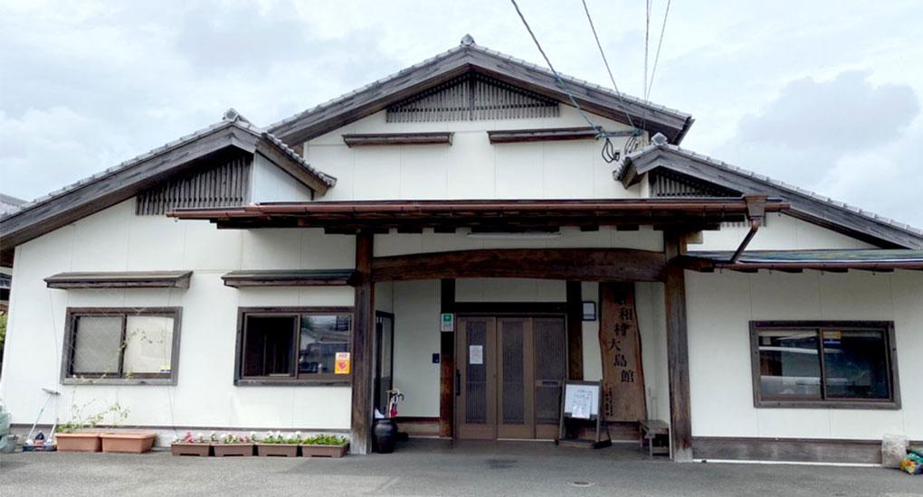 昭和村大島館の理学療法士の求人情報