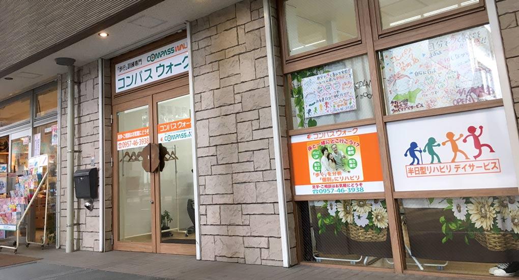 コンパスウォーク栄町